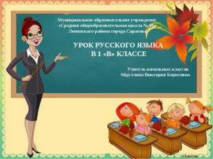 УРОК РУССКОГО ЯЗЫКА В 1 «В» КЛАССЕ Учитель начальных классов Абдуллина Викто