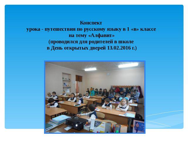 Конспект урока - путешествия по русскому языку в 1 «в» классе на тему «Алфав...