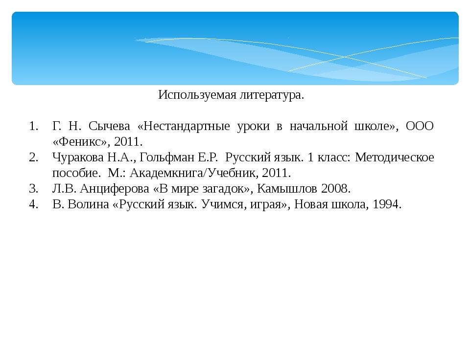 Используемая литература. Г. Н. Сычева «Нестандартные уроки в начальной школе»...