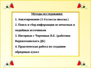 Методы исследования: Анкетирование (1-4 классы школы.) Поиск и сбор информаци