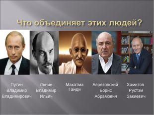 Путин Владимир Владимирович  Ленин Владимир Ильич Махатма Ганди Березовск