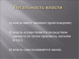 а) власть имеет законное происхождение; б) власть осуществляется посредством