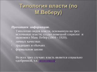Прочитаем информацию. Типологию видов власти, основанную на трех источниках