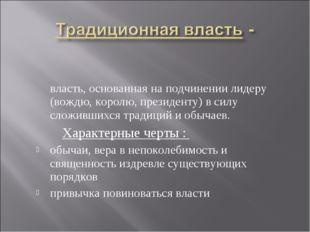 власть, основанная на подчинении лидеру (вождю, королю, президенту) в силу с