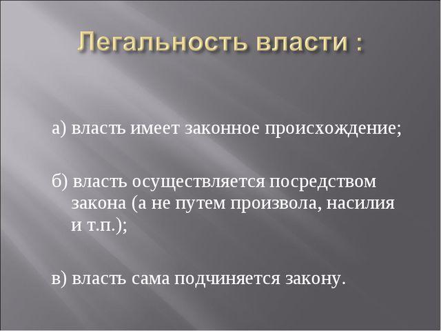 а) власть имеет законное происхождение; б) власть осуществляется посредством...