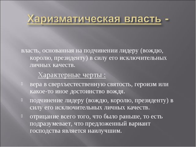 власть, основанная на подчинении лидеру (вождю, королю, президенту) в силу ег...
