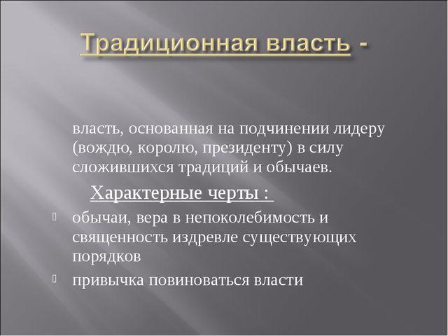 власть, основанная на подчинении лидеру (вождю, королю, президенту) в силу с...