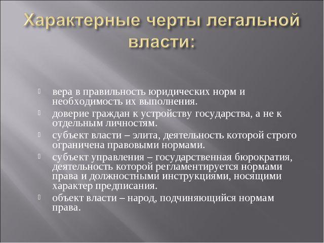 вера в правильность юридических норм и необходимость их выполнения. доверие г...