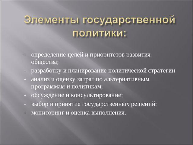 -определение целей и приоритетов развития общества; -разработку и планиро...