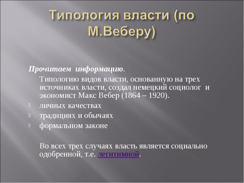 Прочитаем информацию. Типологию видов власти, основанную на трех источниках...