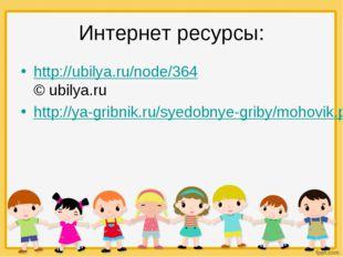 Интернет ресурсы: http://ubilya.ru/node/364 © ubilya.ru http://ya-gribnik.ru/