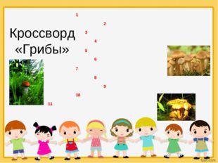 Кроссворд «Грибы» 1 2 3 4