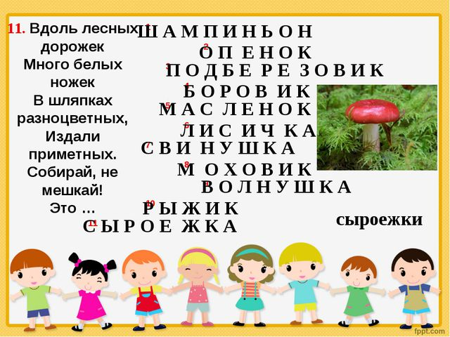11. Вдоль лесных дорожек Много белых ножек В шляпках разноцветных, Издали при...