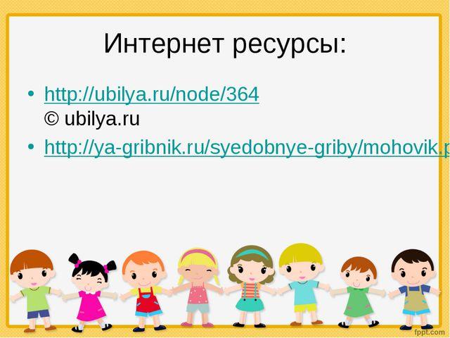 Интернет ресурсы: http://ubilya.ru/node/364 © ubilya.ru http://ya-gribnik.ru/...