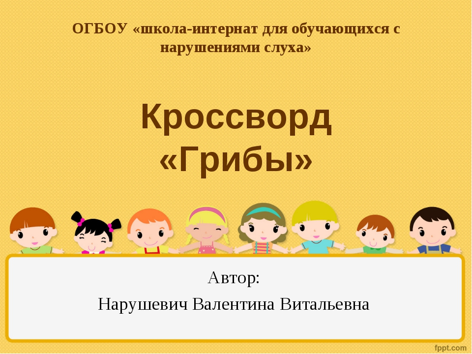 ОГБОУ «школа-интернат для обучающихся с нарушениями слуха» Кроссворд «Грибы»...