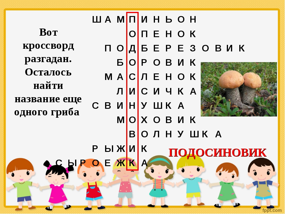 Вот кроссворд разгадан. Осталось найти название еще одного гриба ПОДОСИНОВИК...