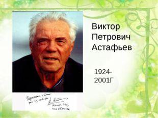 Виктор Петрович Астафьев 1924-2001Г