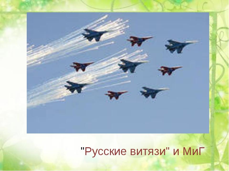 """""""Русские витязи"""" и МиГ"""