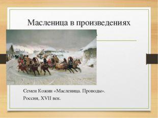 Масленица в произведениях искусства Семен Кожин «Масленица. Проводы». Россия,