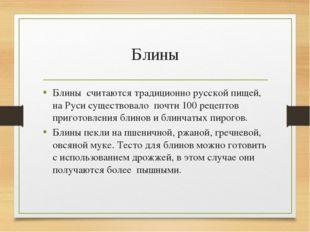Блины Блины считаются традиционно русской пищей, на Руси существовало почти 1