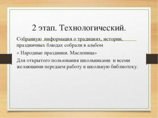 2 этап. Технологический. Собранную информация о традициях, истории, праздничн