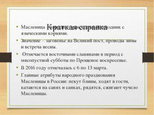 Краткая справка Масленица – народно-православный праздник с языческими корням