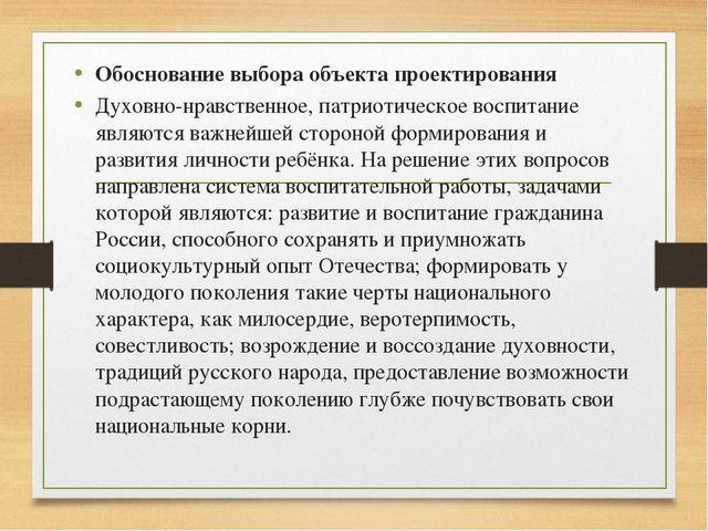 Обоснование выбора объекта проектирования Духовно-нравственное, патриотическ...
