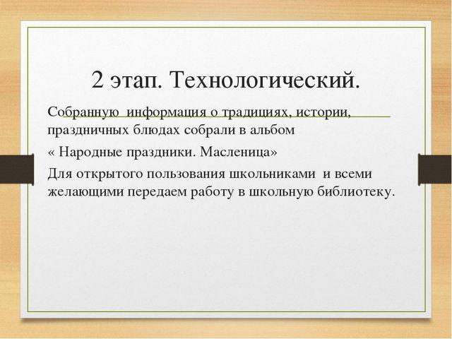 2 этап. Технологический. Собранную информация о традициях, истории, праздничн...