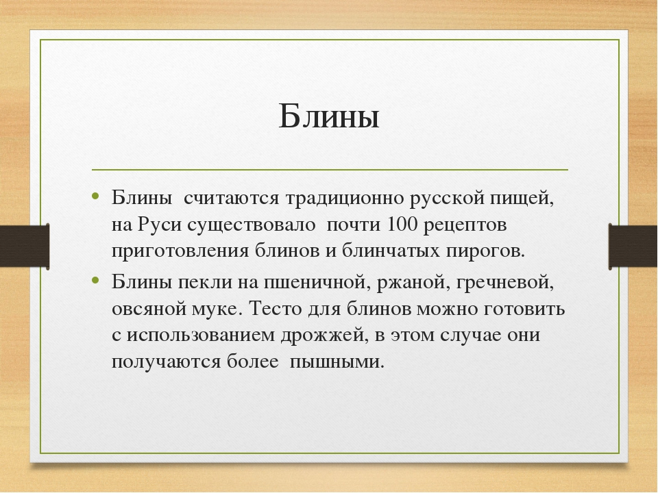 Блины Блины считаются традиционно русской пищей, на Руси существовало почти 1...