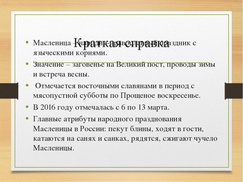 Краткая справка Масленица – народно-православный праздник с языческими корням...
