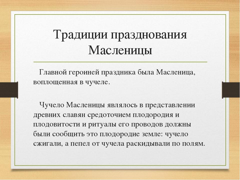 Традиции празднования Масленицы Главной героиней праздника была Масленица, во...