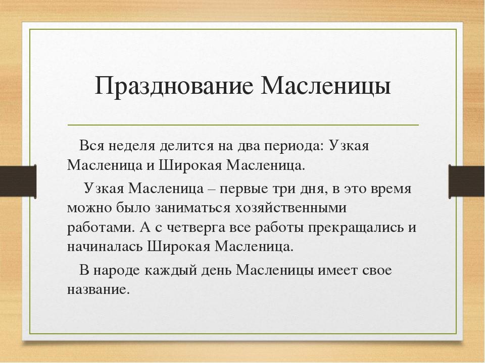 Празднование Масленицы Вся неделя делится на два периода: Узкая Масленица и Ш...