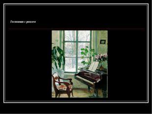 Гостиная с роялем