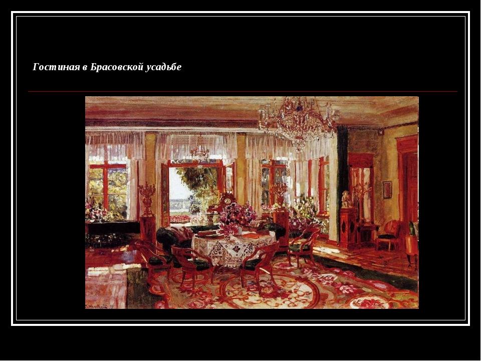 Гостиная в Брасовской усадьбе