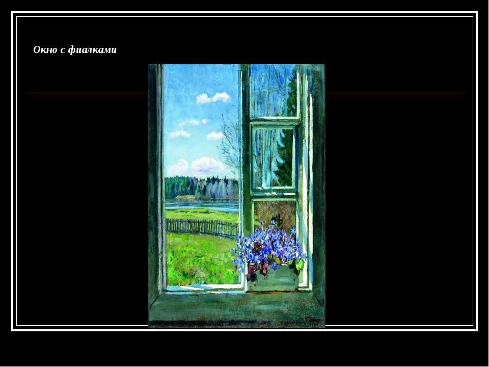 Окно с фиалками