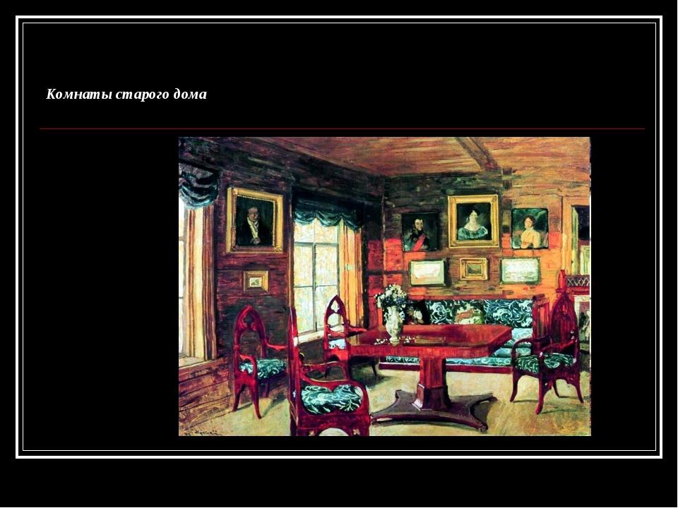 Комнаты старого дома