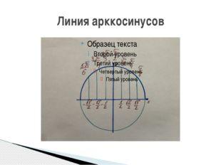 Линия арккосинусов
