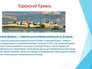 Казанский Кремль Казанский Кремль – главная достопримечательность Казани. Ист