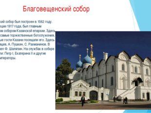 Благовещенский собор Благовещенский собор был построен в 1562 году. Он до рев