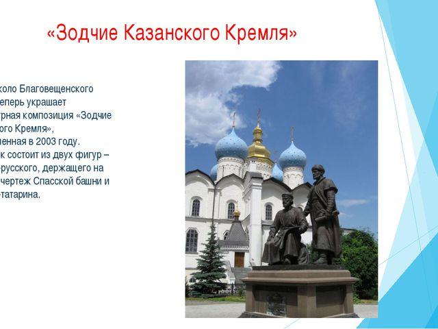 «Зодчие Казанского Кремля» Сквер около Благовещенского собора теперь украшает...