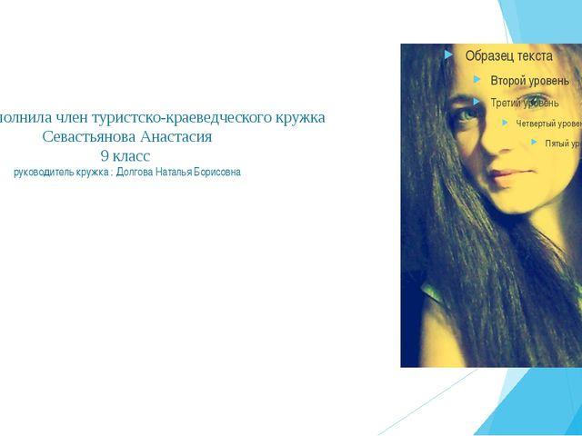 Работу выполнила член туристско-краеведческого кружка Севастьянова Анастасия...