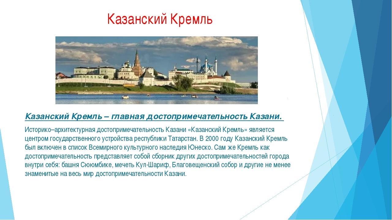 Казанский Кремль Казанский Кремль – главная достопримечательность Казани. Ист...