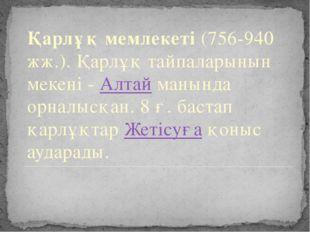 Қарлұқ мемлекеті (756-940 жж.). Қарлұқ тайпаларынын мекені - Алтай манында о