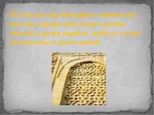 812 жылы олар Отырарға жортуылға шығып, қарлұқтар колын қирата жеңеді, қарлұқ