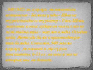 . 940 (942) ж. қарлұқ мемлекетінің астанасын - Баласағұнды - Шығыс түркістанд