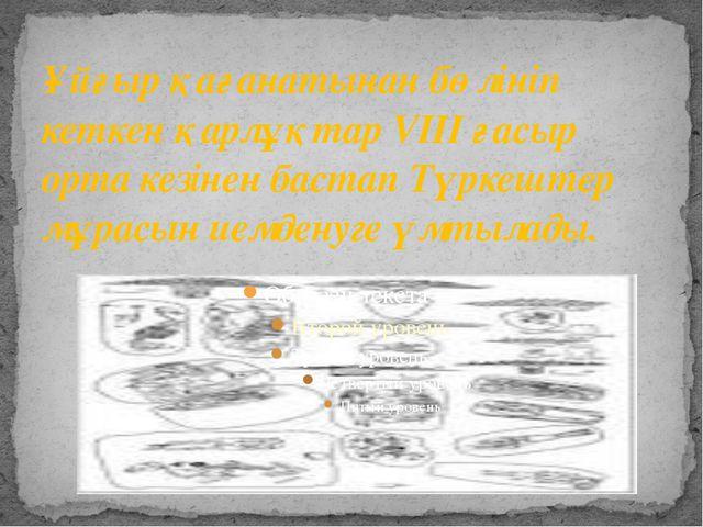 Ұйғыр қағанатынан бөлініп кеткен қарлұқтар VIII ғасыр орта кезінен бастап Түр...