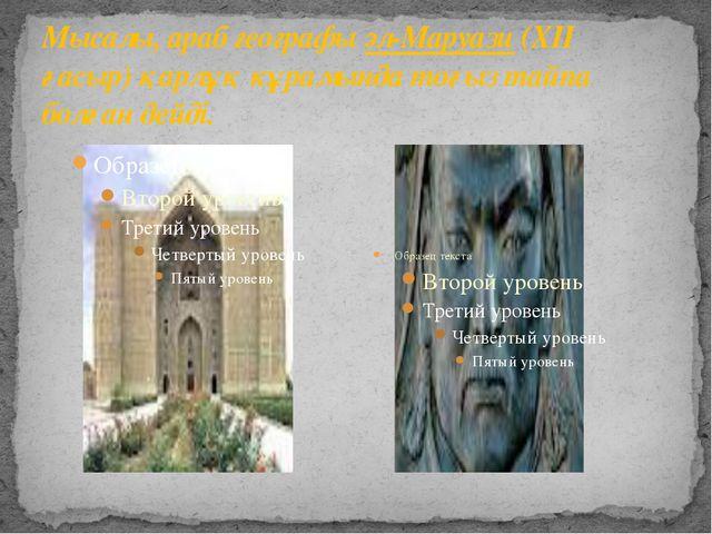 Мысалы, араб географы эл-Маруази (XII ғасыр) қарлұқ кұрамында тоғыз тайпа бол...