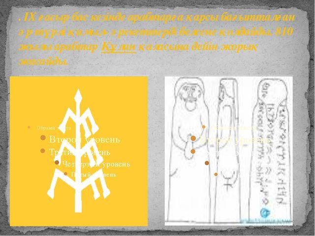 . IX ғасыр бас кезінде арабтарға қарсы бағытталған әр түрлі қимыл- әрекеттер...