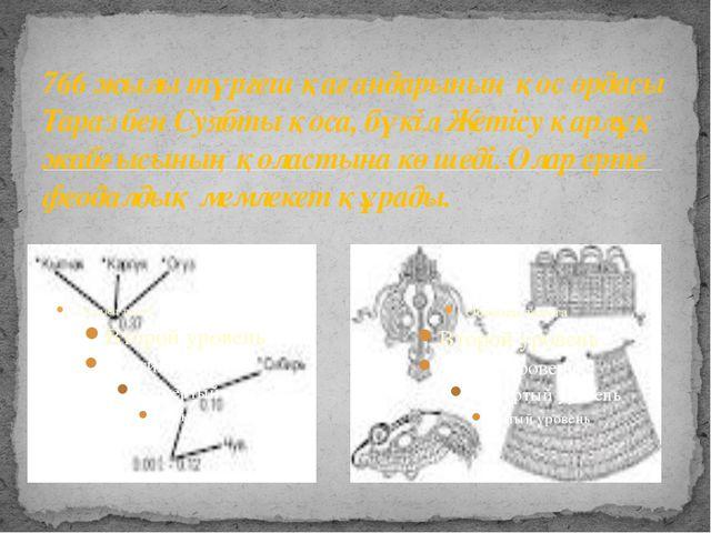 766 жылы түргеш қағандарының қос ордасы Тараз бен Суябты қоса, бүкіл Жетісу...