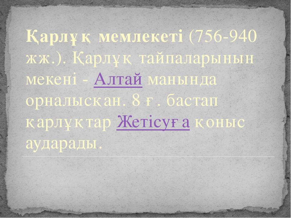 Қарлұқ мемлекеті (756-940 жж.). Қарлұқ тайпаларынын мекені - Алтай манында о...